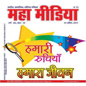 Mahamedia Magazine - April 017