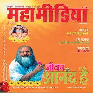 Mahamedia Magazine - July 2014
