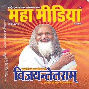 Mahamedia magazine - January 2015