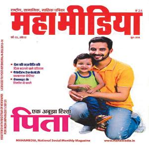 Mahamedia Magazine - June 2014