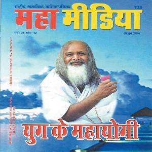 Mahamedia Magazine - June 2016