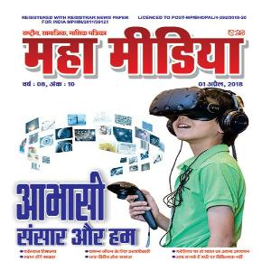 Mahamedia Magazine - April 2018