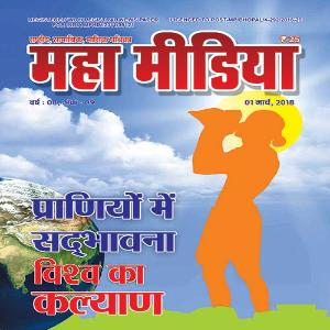 Mahamedia Magazine - March 2018