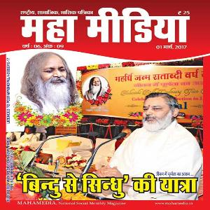 Mahamedia Magazine - March 2017