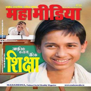 Mahamedia Magazine - September 2013