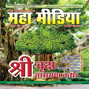 Mahamedia Magazine - September 2017
