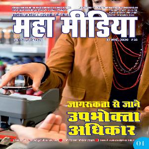 Mahamedia Magazine - March 2020