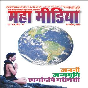 Mahamedia Magazine - April 2019