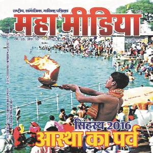 Mahamedia Magazine - April 2016