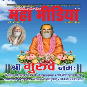Mahamedia Magazine - July 2018