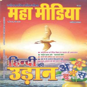 Mahamedia Magazine - September 2015